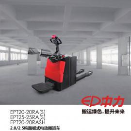 中力 全电动托盘搬运车EPT20-25RA(S)