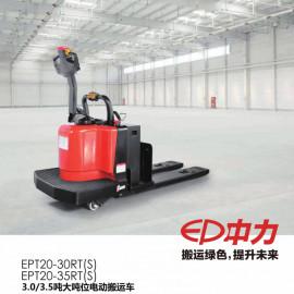 中力 大吨位全电动托盘搬运车 EPT20-30RT(S)