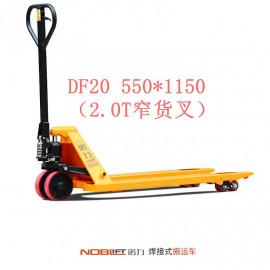 【诺力NOBLIFT 】手动液压搬运车DF20 550