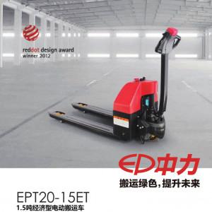 中力 1.5吨全电动搬运车 小金刚1代 EPT20-15ET