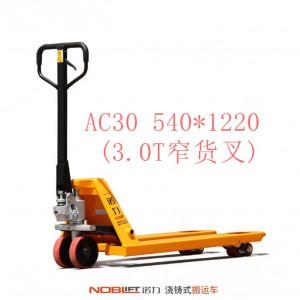 【诺力NOBLIFT 】手动液压搬运车AC30 540