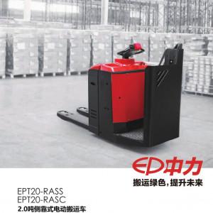中力 侧靠式全电动托盘搬运车 EPT20-RASS/EPT20-RASC